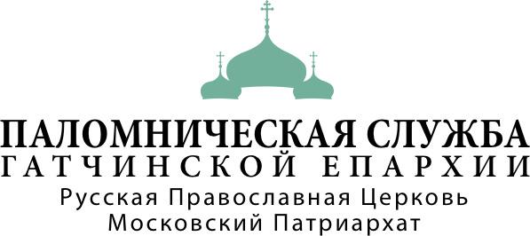 Паломническая служба Гатчинской Епархии